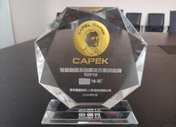 CAPEK AWARD 2020